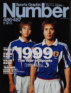 1999を見る。 - Number 486・487号 <表紙> 稲本潤一 宮本恒靖