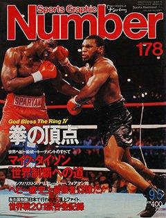拳の頂点 - Number 178号 <表紙> マイク・タイソン