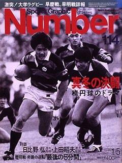真冬の決闘 楕円球のドラマ - Number 114号