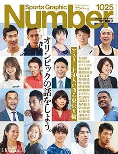 オリンピックの話をしよう。 アスリート50人が語る東京五輪 - Number1025号