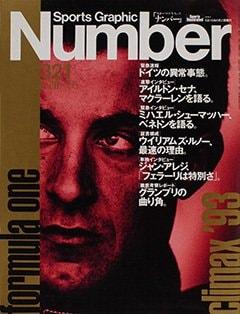 F1クライマックス '93 - Number 321号 <表紙> ジャン・アレジ