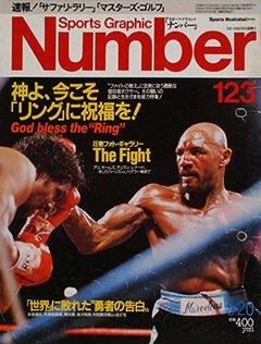 神よ、今こそ「リング」に祝福を! - Number123号 <表紙> マービン・ハグラー