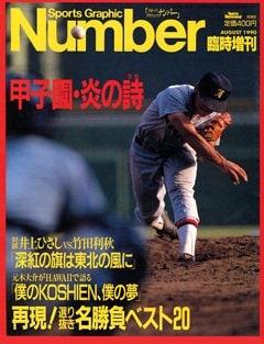 甲子園・炎の詩 - Number 臨時増刊 August 1990