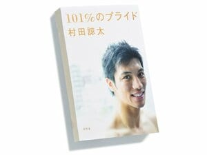 軽妙な文体に知性が滲む、アスリート実録物の快作。~村田諒太『101%のプライド』~