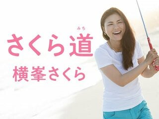 『さくら道』横峯さくら、初の自叙伝。絶賛発売中!