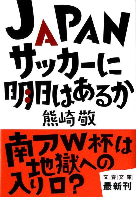 『JAPANサッカーに明日はあるか』