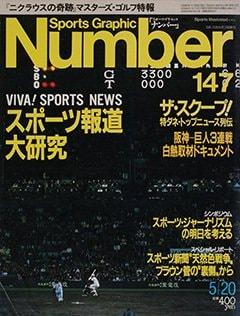 スポーツ報道大研究 - Number147号