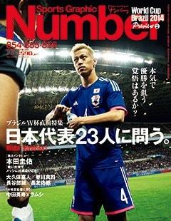 <ブラジルW杯直前特集> 日本代表23人に問う。 - Number854・855・856号 <表紙> 本田圭佑