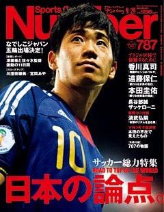 日本の論点。 ~サッカー総力特集~ - Number787号 <表紙> 香川真司