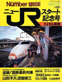 さよなら国鉄 - Number Special April 1987