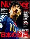 日本の論点。~サッカー総力特集~