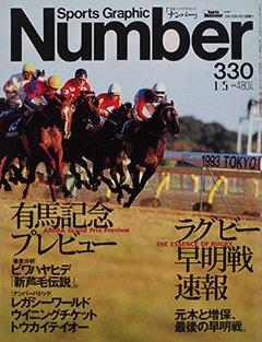 1993 有馬記念プレビュー - Number 330号