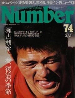 <走る魂>瀬古利彦――春、復活の季節 - Number 74号 <表紙> 瀬古利彦