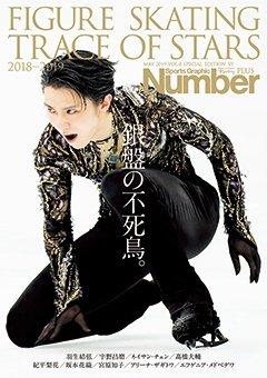 2018-2019 フィギュアスケート 銀盤の不死鳥。 - Number PLUS MAY 2019 VOL.8 SPECIAL EDITION <表紙> 羽生結弦
