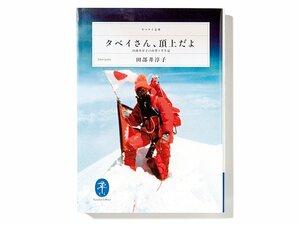 """""""世界のタベイ""""誕生までの軌跡を自ら綴った半生記。~35歳でエベレストの頂上に立った小柄な女性の壮大な話~"""