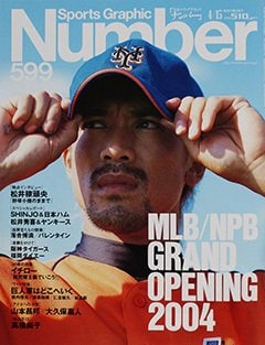 MLB/NPB GRAND OPENNING 2004  - Number 599号 <表紙> 松井稼頭央