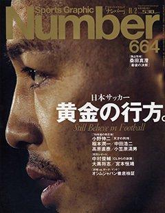 日本サッカー 黄金の行方。 Still Believe in Football - Number 664号 <表紙> 小野伸二