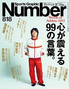 心が震える99の言葉。 ~Words of Athlete 2012~ - Number818号 <表紙> 内村航平