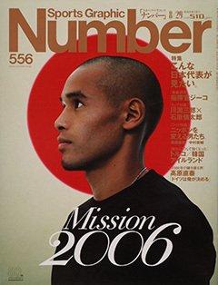 こんな日本代表が見たい。 - Number556号 <表紙> 高原直泰