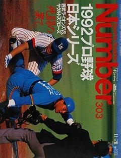 1992プロ野球日本シリーズ - Number 303号