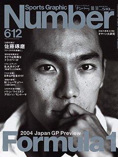 2004 Japan GP Preview Formula1  - Number612号