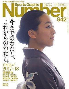 <総力特集> VOICE of 2017-18 - Number942号