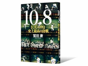 ナマの証言を丹念に集め、『10・8決戦』を活写した力作。~「国民的行事」の真相に迫る~<Number Web> photograph by Sports Graphic Number