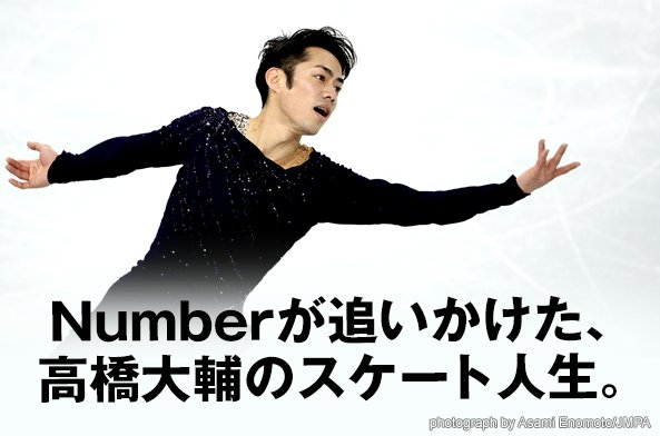 Numberが追いかけた、高橋大輔のスケート人生。