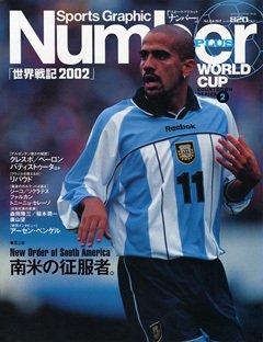 世界戦記2002 南米の征服者。 - Number PLUS August 2001 <表紙> フアン・セバスティアン・ベロン