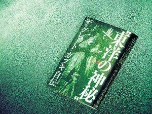 """毒霧はなぜ美しいのか?~""""東洋の神秘""""プロレスラーの自伝~"""