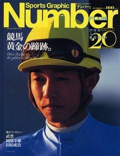 競馬 黄金の蹄跡。 - Number PLUS October 1999 <表紙> 武豊