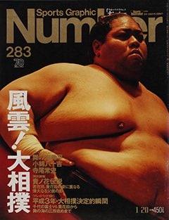 風雲!大相撲 - Number 283号 <表紙> 小錦