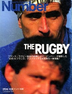 THE RUGBY - NumberSpecial Issue October 1984