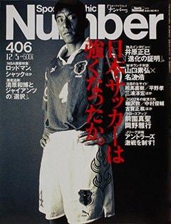 日本サッカーは強くなったか。 - Number 406号 <表紙> 井原正巳