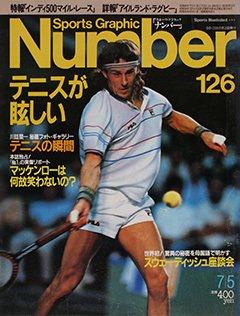 テニスが眩しい - Number 126号 <表紙> ビヨン・ボルグ