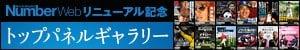 <NumberWebリニューアル記念> トップパネルギャラリー