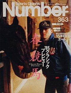 春競馬クラシックプレビュー - Number363号 <表紙> フジキセキ