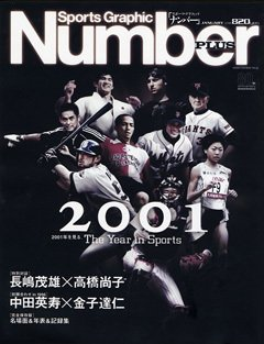 2001年を見る。 - Number PLUS January 2002