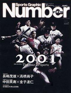 2001年を見る。 - Number PLUS January 2002