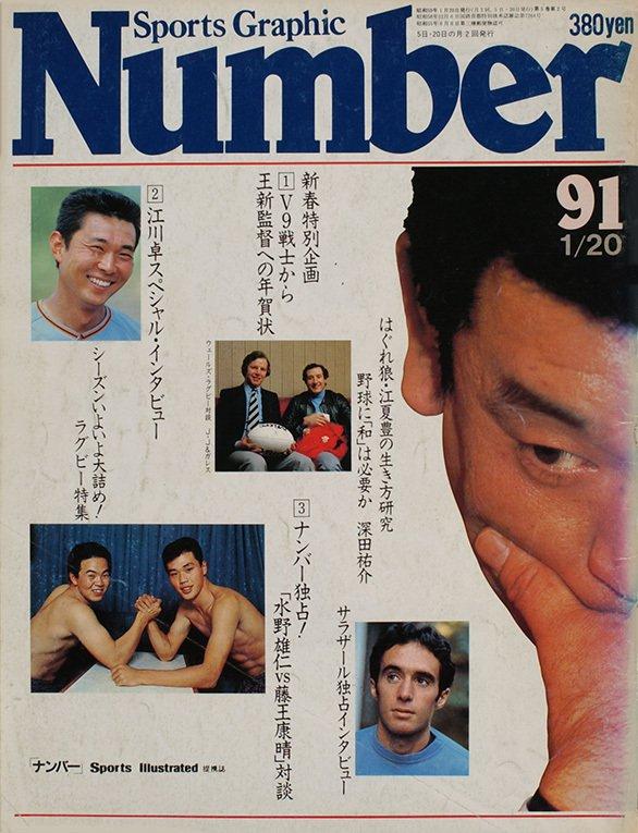 謹賀スポーツ新年 - Number 91号 <表紙> 江川卓
