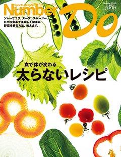 食で体が変わる 太らないレシピ - Number Do 2015 vol.21