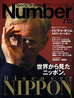 世界から見たニッポン。 Discover NIPPON - Number715号 <表紙> イビチャ・オシム