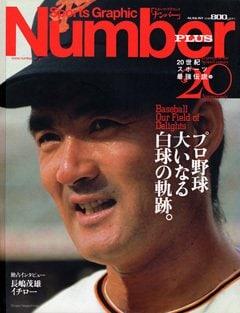 プロ野球 大いなる白球の軌跡。 - Number PLUS August 1999 <表紙> 長嶋茂雄
