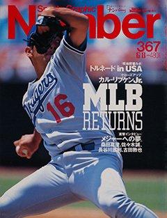 MLB RETURNS - Number 367号 <表紙> 野茂英雄