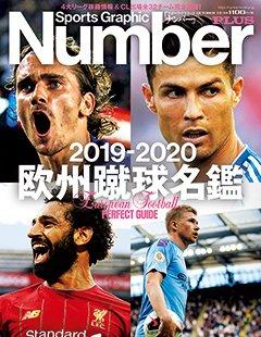 欧州蹴球名鑑 2019-2020 - Number PLUS October 2019 EURO