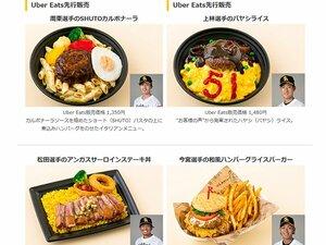 ホークスの球場メシは宅配に値する!Uber Eatsで実現した最強の食革命。