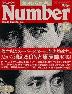 消えるONと原辰徳特集! - Number 16号 <表紙> 長嶋茂雄 王貞治