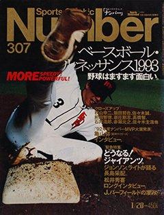ベースボール・ルネッサンス1993 - Number 307号 <表紙> 佐々木誠
