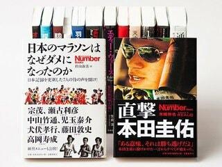 『日本のマラソンはなぜダメになったのか』 『直撃 本田圭佑』 好評発売中!!