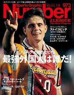 <Jリーグ1993-2019> 最強外国人は誰だ! - Number 973号 <表紙> ドラガン・ストイコビッチ